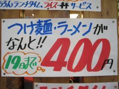 つけ麺 ごはん処 華【弐】-4