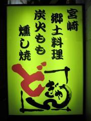 2010秋 東大阪猛麺会総会-2