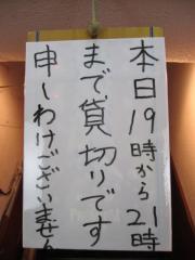 2010秋 東大阪猛麺会総会-3
