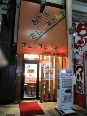 つけ麺 ごはん処 華【参】-1