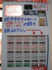 つけ麺 ごはん処 華【参】-2