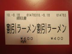 つけ麺 ごはん処 華【参】-3