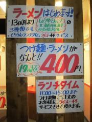 つけ麺 ごはん処 華【参】-7