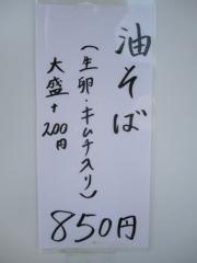 らぁめん たむら【参】-2