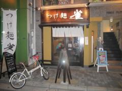 つけ麺 雀【弐】-1