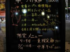 つけ麺 雀【弐】-2