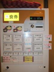 つけ麺 雀【弐】-3