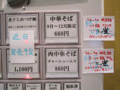 つけ麺 雀【弐】-4