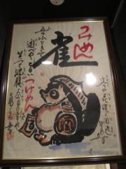 つけ麺 雀【弐】-8