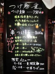 つけ麺 雀【弐】-9