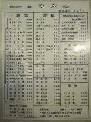 堀江やぶ-2