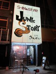 Junk Story 谷町きんせい【八】-1