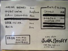 Junk Story 谷町きんせい【八】-2