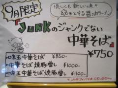 Junk Story 谷町きんせい【八】-5
