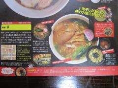 麺家 静【壱参】 ~『ラーメン そらの星』コラボつけ麺~-7