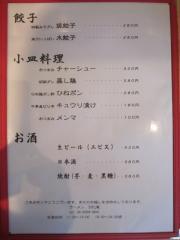 らーめん 羽化庵【弐】-3