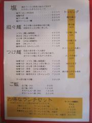 らーめん 羽化庵【弐】-2