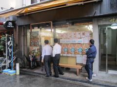 山元 麺蔵 ~udon fantasista 2010~-1
