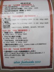 山元 麺蔵 ~udon fantasista 2010~-3