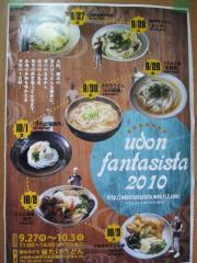 山元 麺蔵 ~udon fantasista 2010~-14