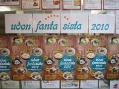 山元 麺蔵 ~udon fantasista 2010~-15