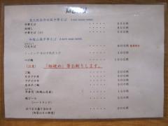 中華そば ○丈【七】-10