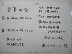中華そば ついてる中山 ~レセプション~-10