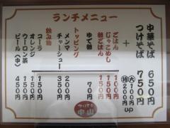 中華そば ついてる中山 ~レセプション~-12