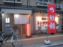 『麺家 静』&『ラーメン そらの星』コラボつけ麺イベント2nd in ラーメン そらの星♪-1