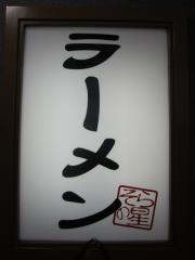 『麺家 静』&『ラーメン そらの星』コラボつけ麺イベント2nd in ラーメン そらの星♪-10