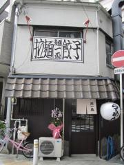 麺一盃-2