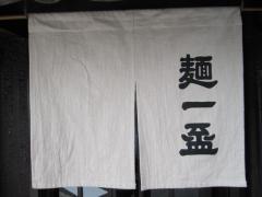 麺一盃-7