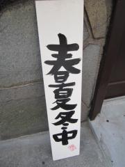 麺一盃-8