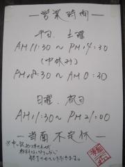 麺一盃-9