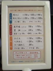 麺舎 ヒゲイヌ【弐】-2