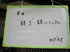 麺舎 ヒゲイヌ【弐】-6