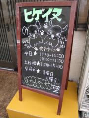 麺舎 ヒゲイヌ【弐】-7