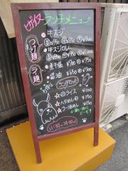 麺舎 ヒゲイヌ【弐】-8
