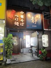 麺家 静【壱参】-1
