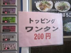 麺家 静【壱参】-3