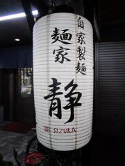 麺家 静【壱参】-12