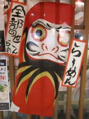 元祖博多だるま 博多デイトス店-9