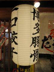 元祖博多だるま 博多デイトス店-10