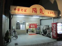 陽気 大手町店-1