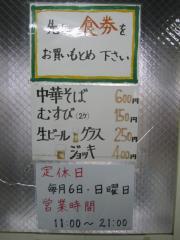 陽気 大手町店-2