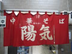 陽気 大手町店-7