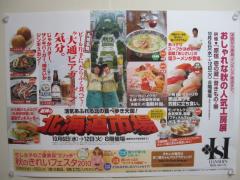 函館麺厨房 あじさい ~阪神百貨店 梅田本店『阪神の北海道市場』~-3