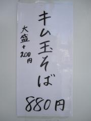 らぁめん たむら【四】-2