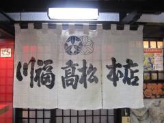 中華そば 明-9