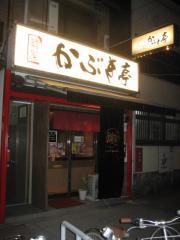 東成3店コラボ開催♪-5